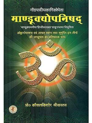 माण्डूक्योपनिषद् Mandukya Upanishad with Gaudpada Karika