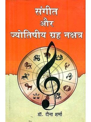 संगीत और ज्योतिषीय ग्रह नक्षत्र : Music and Astrological Planets