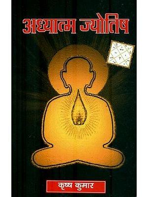 अध्यात्म ज्योतिष : Adhyatma Jyotish