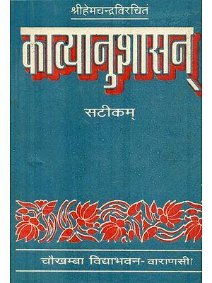 काव्यानुशासन् : Kavya Anushashan