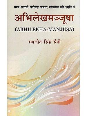 अभिलेखमञ्जूषा : Inscriptions Galore