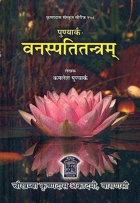 वनस्पतितन्त्रम् : Vanaspati Tantram