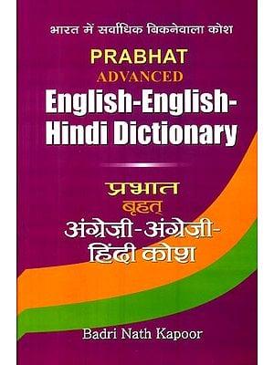 अंग्रेजी - अंग्रेजी हिंदी कोश :  English-English Hindi Dictionary