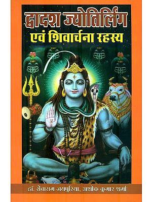 द्वादश ज्योतिर्लिंग एवं शिवार्चना रहस्य : Jyotirlingas and The Secret of Shiva Puja