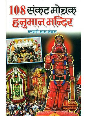 108 संकट मोचक हनुमान मंदिर : 108 Hanuman Temples Which Remove Our Troubles