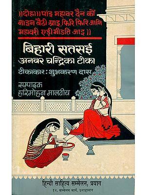 बिहारी सतसई अनवर चन्द्रिका टिका: Bihari Satsai (An Old and Rare Book)