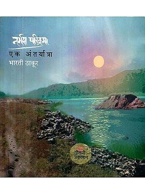 नर्मदा परिक्रमा : Narmada Parikrama