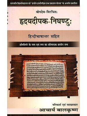 हृदयदीपक-निघण्टु: Hridya Dipak Nighantu