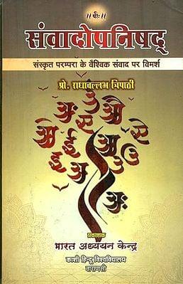 संवादोपनिषद् : Samvad Upanishad