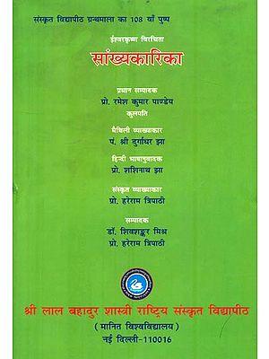 सांख्यकारिका : Samkhya Karika