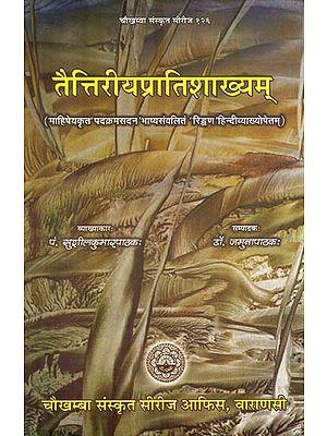 तैत्तिरीयप्रातिशाख्यम् : Taittiriya Pratisakhyam (With Padakramasadan Bhasya of Mahiseya and Rinkhana Hindi Commentary)