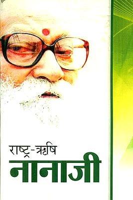 राष्ट्र ऋषि नानाजी : Rashtra Rishi Nanaji Deshmukh