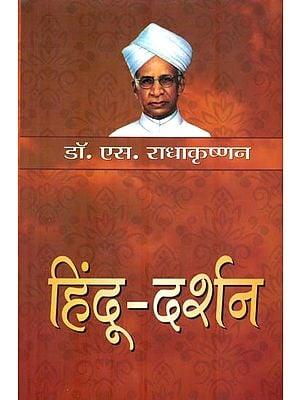 हिंदू-दर्शन : Hindu Darshan