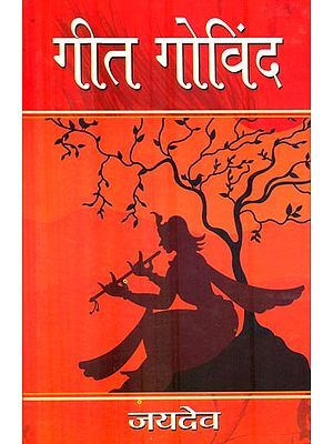 गीत गोविंद : Gita Govinda