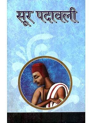 सूर पदावली: Sur Padavali