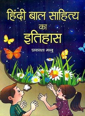 हिंदी बाल साहित्य का इतिहास: History of Children's Literature in Hindi