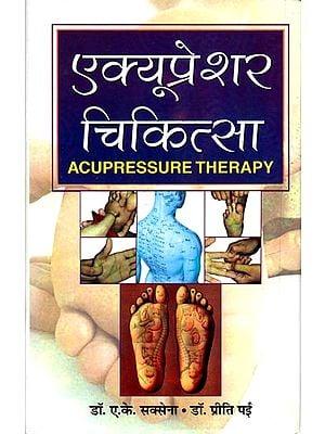 एक्यूप्रेशर चिकित्सा : Acupressure Therapy