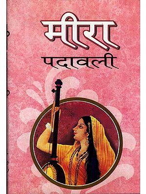 मीरा पदावली : Meera Padavali