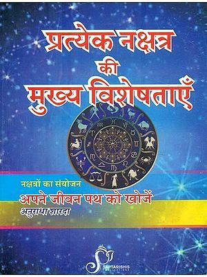 प्रत्येक नक्षत्र की मुख्य विशेषताएँ : Speciality of Each Nakshatra