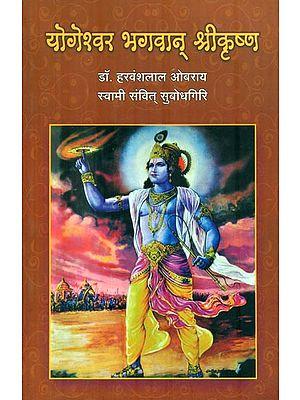 योगेश्वर भगवान् श्रीकृष्ण: Yogeshwar Bhagawan Shri Krishna