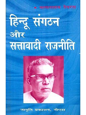हिन्दू संगठन और सत्तावादी राजनीति : Hindu Organizations and Authoritarian Politics