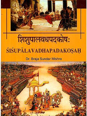 शिशुपालवधपदकोष: : Sisupala Vadha Padakosah