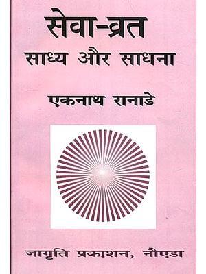 सेवा-व्रत - साध्य और साधना: Sadhana of Service