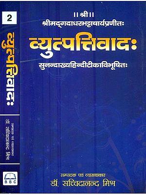 व्युप्तत्तिवाद: - Vyutpattivada (Set of 2 Volumes)