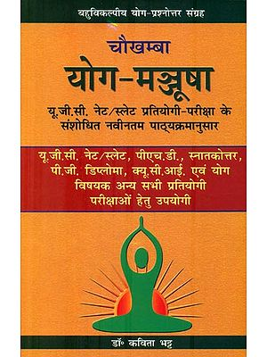 योग-मञ्जूषा : Yoga Manjusha - Multiple Choice Questions for Competitive Examinations