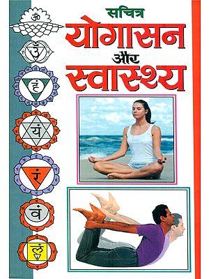 योगासन और स्वास्थ्य : Health and Yoga Asanas (With Illustrated)