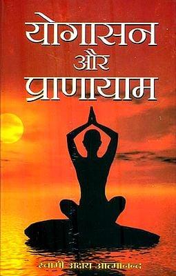 योगासन और प्राणायाम: Yoga Asanas and Pranayam