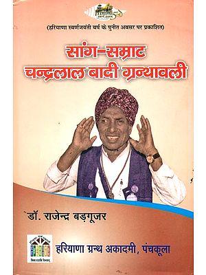 सांग-सम्राट चन्द्रलाल बादी ग्रन्थावली : Works of Shri Chandralal Badi