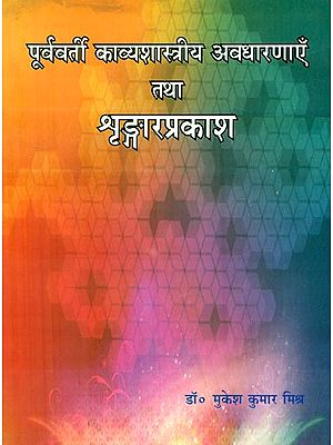 पूर्ववर्ती काव्यशास्त्री अवधारणाएँ तथा श्रंगार प्रकाश : Kavya Shastra and Shringar Prakash