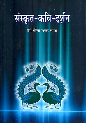 संस्कृत-कवि-दर्शन : Literary Appreciation of Principle Sankrit Poets