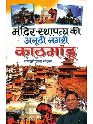 मंदिर-स्थापत्य की अनूठी नगरी काठमांडू: Kathmandu - The City of Temples