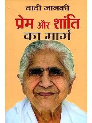 दादी जानकी प्रेम और शांति का मार्ग : Dadi Janaki Path to Love and Peace