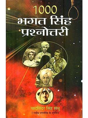 1000 भगत सिंह प्रश्नोत्तरी: 1000 Quiz of Bhagat Singh