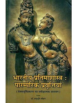 भारतीय प्रतिमाशास्त्र - पारम्परिक प्रवृत्तियाँ : Art of Ancient Indian Sculpture