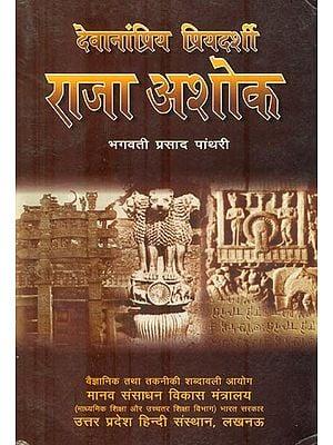 देवानांप्रिय प्रियदर्शी राजा अशोक: Raja Ashoka