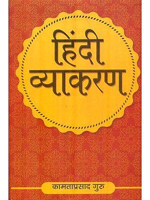 हिंदी व्याकरण: Hindi Grammar
