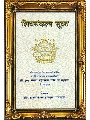 शिवसंकल्प सूक्त : Shiva Sankalpa Sukta