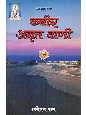 कबीर अमृत वाणी : Kabir Amrit Vani