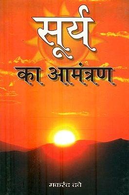 सूर्य का आमंत्रण : Invitation of the Sun