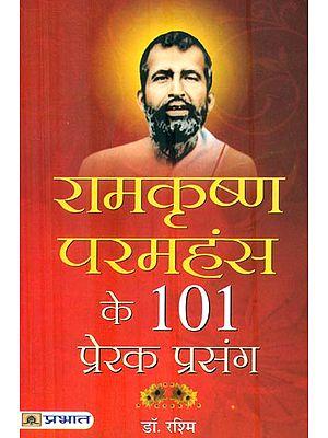 रामकृष्ण परमहंस के 101 प्रेरक प्रसंग : 101 Inspiring Episodes of Ramakrishna Paramhamsa