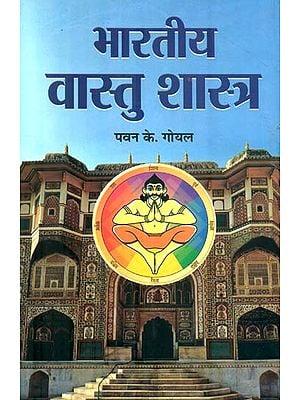 भारतीय वास्तु शास्त्र : Indian Vastu Shastra