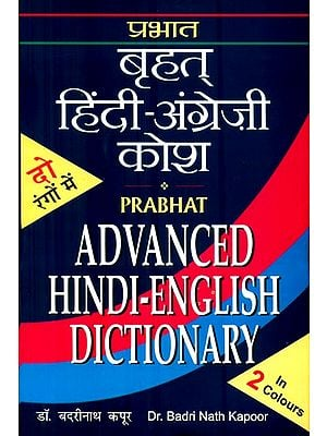 बृहत् हिंदी-अंग्रेजी कोश : Advanced Hindi-English Dictionary