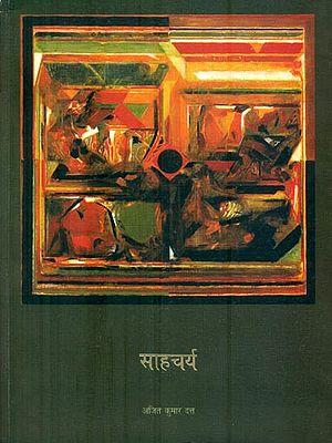 साहचर्य : Sahcharya