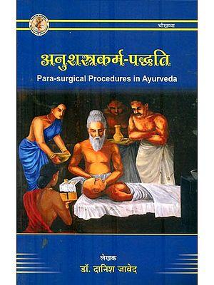 अनुशस्त्रकर्म-प्रद्धति : Para-Surgical Procedures in Ayurveda