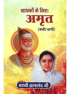 साधकों के लिए अमृत: Nectar for Sadhaka
