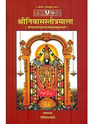 श्रीनिवासस्तोत्रमाला: Shri Niwas Stotra Mala